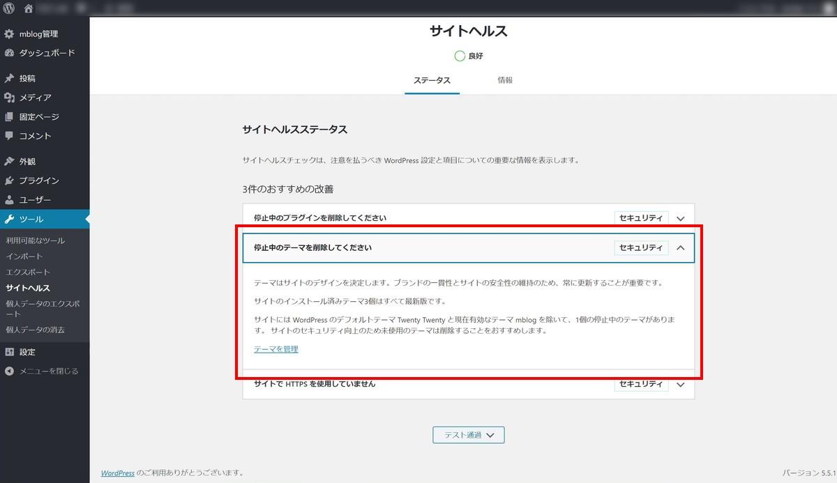 サイトヘルス情報・テーマ削除