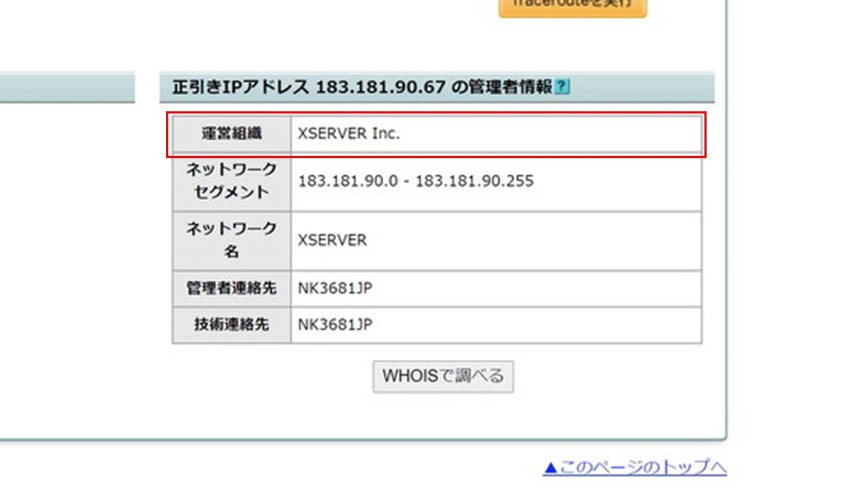 aguse.のサーバー検索終了後