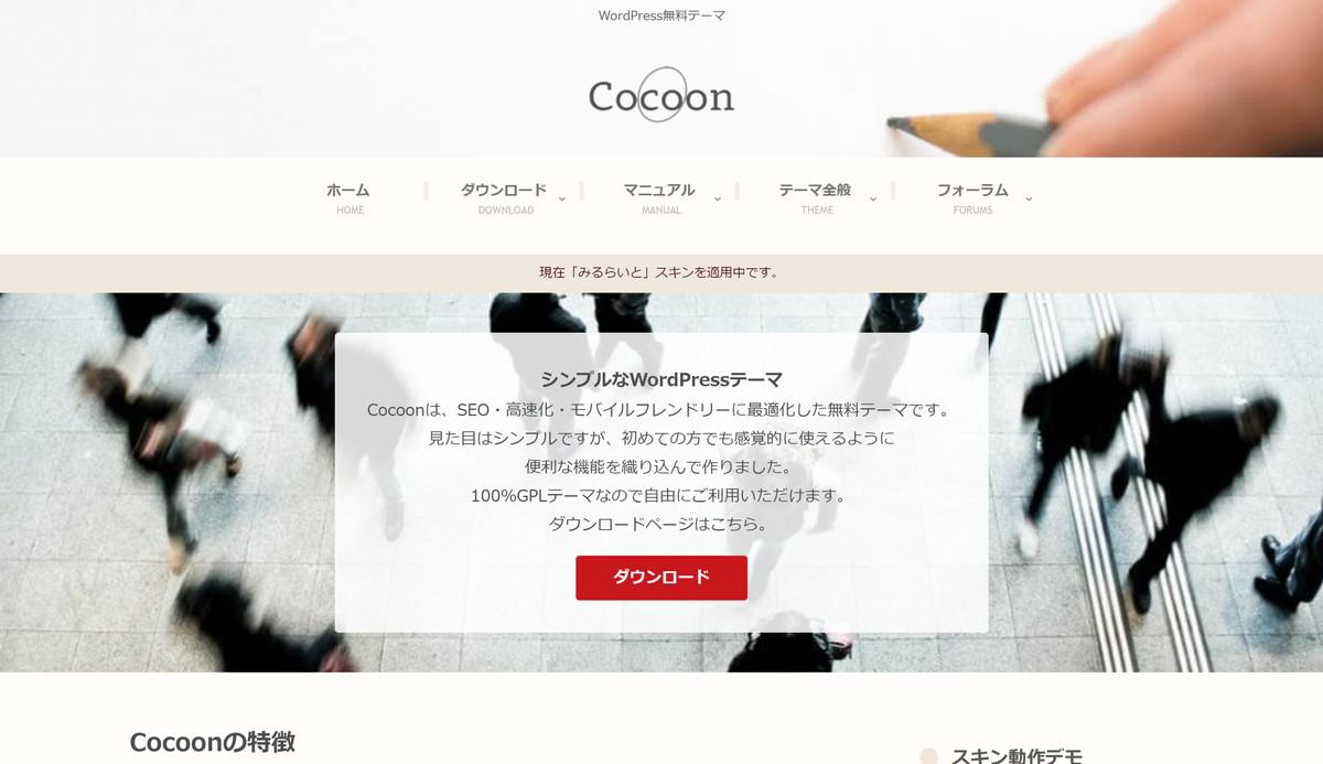 Cocoonのイメージ