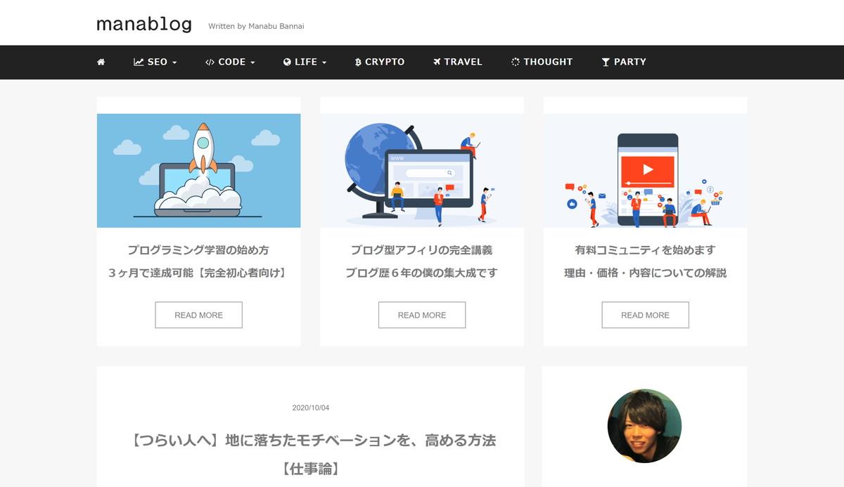 Manablog Copyのイメージ