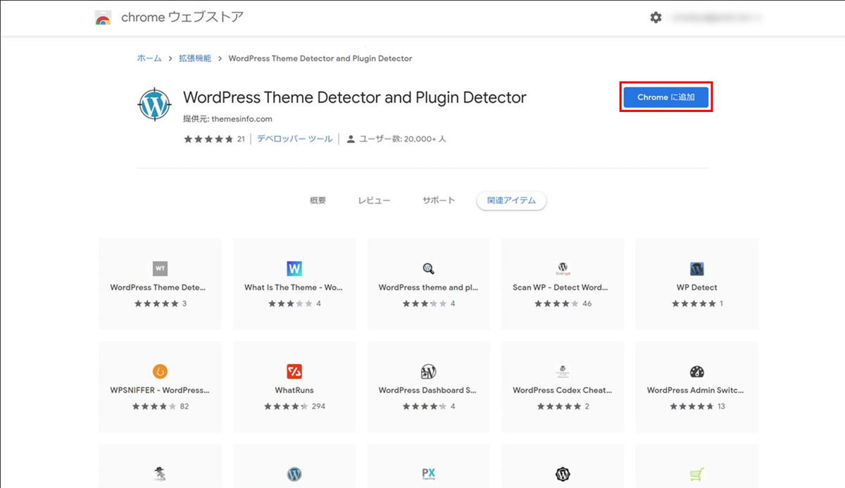 WordPress Theme Detector and Plugins Detectorのインストール