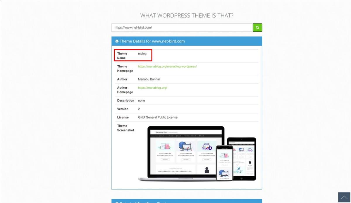 WordPress Theme Searchのテーマ表示