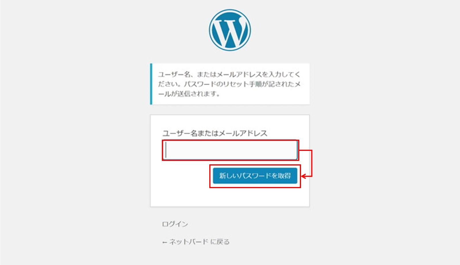 ユーザー名または登録メールアドレス入力